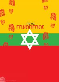 Israel's emblem and flag of Myanmar