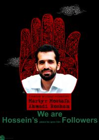 We are Hossein's(peace be upon him) Followers